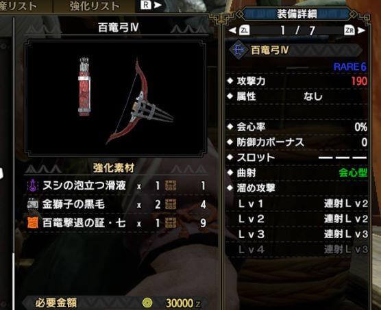 【MHRise】初心者:百竜武器って一気に最終まで強化してから百竜スキルをつけるで問題ない??【モンハンライズ】