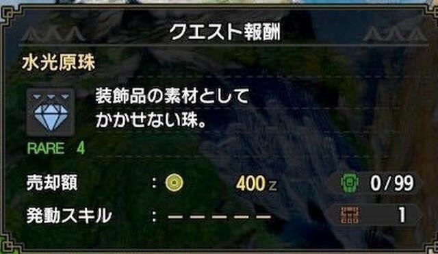 【MHRise】水光集めるの面倒すぎる 原珠の中で一番しんどいんじゃないかこれ【モンハンライズ】